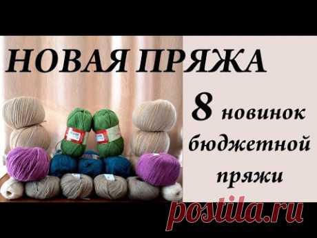8 новинок бюджетной пряжи \ НОВАЯ ПРЯЖА \ Рукодельные покупки \ УльянаChe