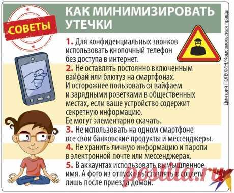 Как понять, шпионит ли за тобой твой смартфон. И как отрубить эту слежку