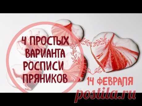 14 ФЕВРАЛЯ: роспись пряников - 4 идеи для новичков ;)