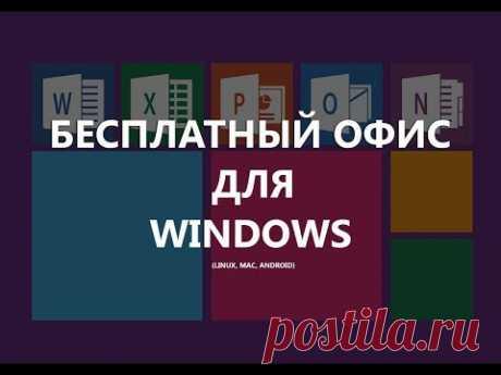 Бесплатный офис для Windows, MAC, Linux и Android