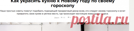 How to decorate kitchen by New year on the horoscope - KitchenMag.ru