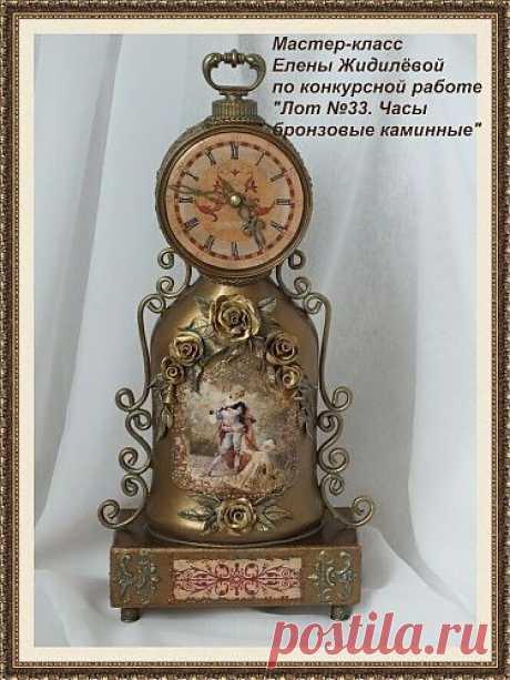 «Лот №33. Часы каминные бронзовые» / Декупаж. Мастер-классы / PassionForum - мастер-классы по рукоделию