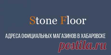 Адрес и контакты официальных представителей компании Stone Floor в Хабаровске. Здесь вы сможете купить SPC ламинат и плитку по ценам производителя  #магазиныстоунфлор#магазинspcламината#магазинspcполов#магазинspcплитки#Хабаровск#Stonefloor