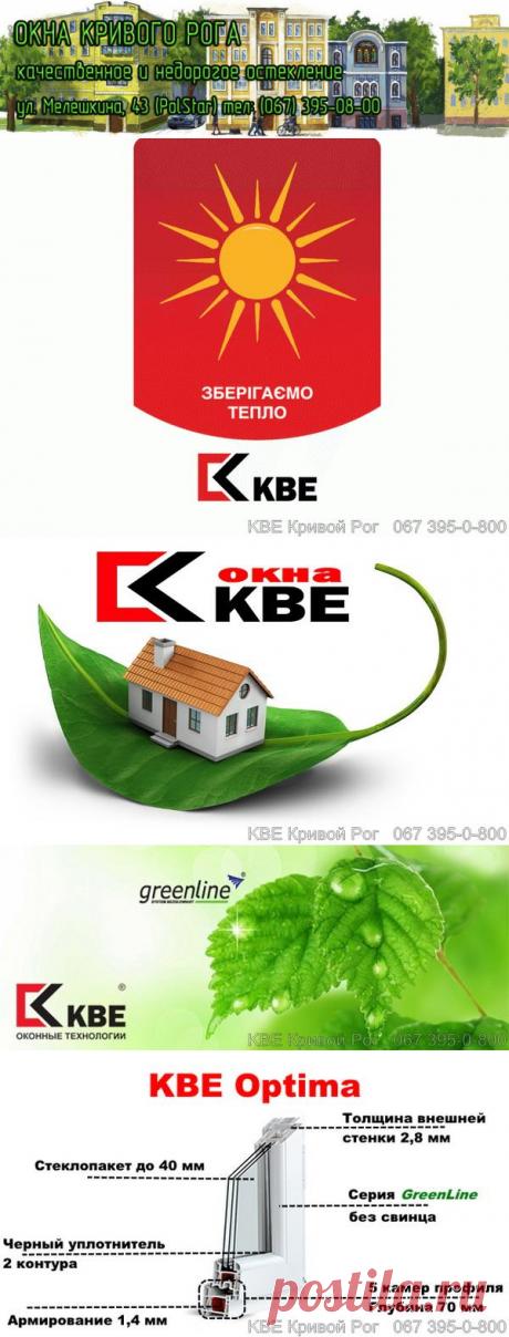 ПВХ окна KBE | Кривой Рог | Окна Кривой Рог