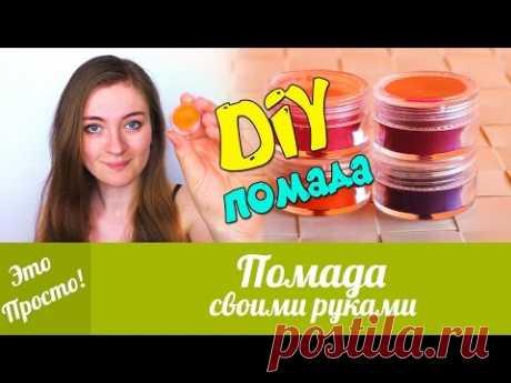 ПОМАДА СВОИМИ РУКАМИ! Помада из мелков. DIY на русском | Это Просто | Лана Мейнарт