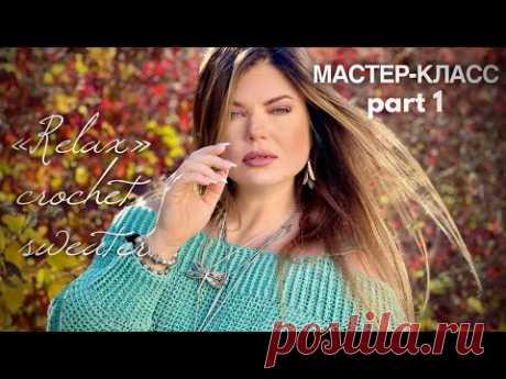 Вяжем роскошный простой джемпер крючком RELAX от Nataly Masters 👌 How to crochet a sweater
