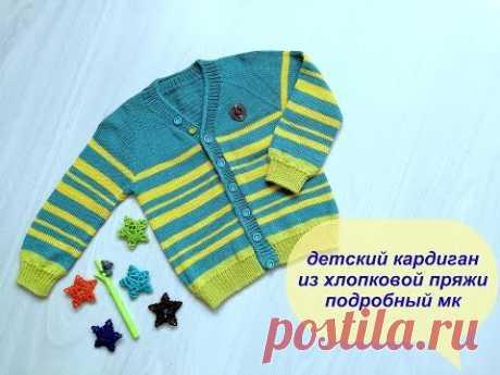 #Nika_vyazet  Детский кардиган / Подробный МК/ Хлопок 100% ЧАСТЬ 1