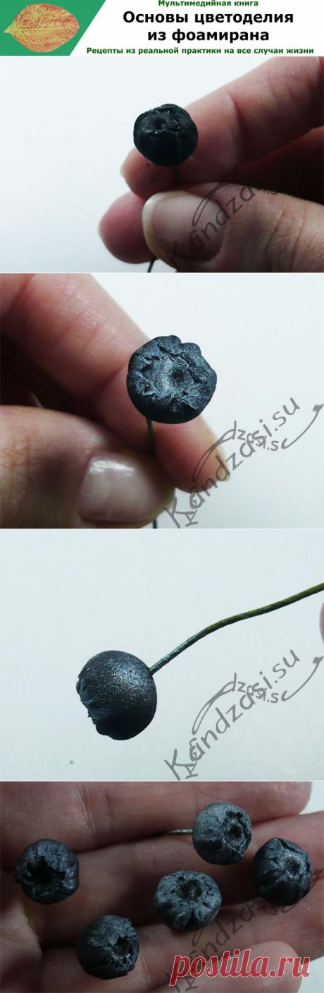 Мастер класс: ягоды черники из фоамирана