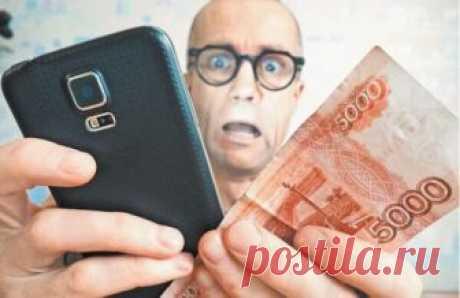 Три новых уловки от сотовых операторов, чтобы вытянуть ваши деньги | Адские бабки | Яндекс Дзен