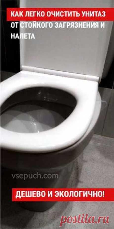 Как легко очистить унитаз от стойкого загрязнения и налета. Дешево и экологично! #уборка #чистота #ваннаякомната #туалет #унитаз #удалить #налет #заграязнения #известковыйналет #ржавчина