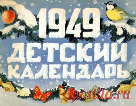 Детский календарь 1949 года Советский детский календарь 1949 года. В нем настольные игры, бумажные игрушки, театр куколи вообще много всего интересного! Сказки Пушкина…