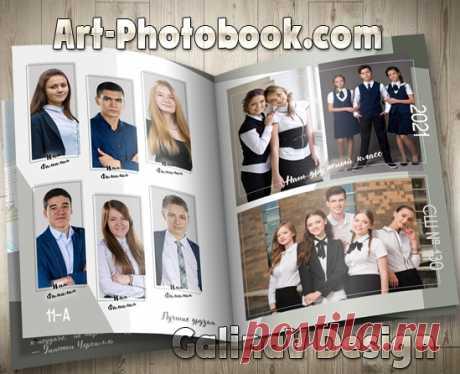 Фотокнига Журнал » Детские PSD фотошаблоны, выпускные фотокниги, школьные фотоальбомы, фотокниги для детского сада, psd шаблоны для фотокниг, детские коллажи, GalinaV коллажи, школьные psd коллажи, фотокнига макет купить, календари