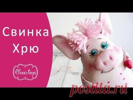 Как сшить свинку - символ нового 2019 года