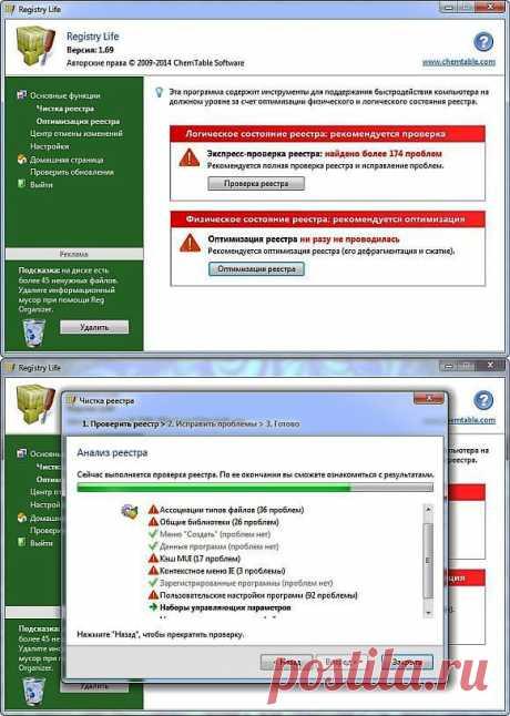 Registry Life - бесплатное приложение (от создателя популярного инструмента Reg Organizer), которое позволяет выполнять автоматическую чистку системного реестра Windows и делать его оптимизацию.