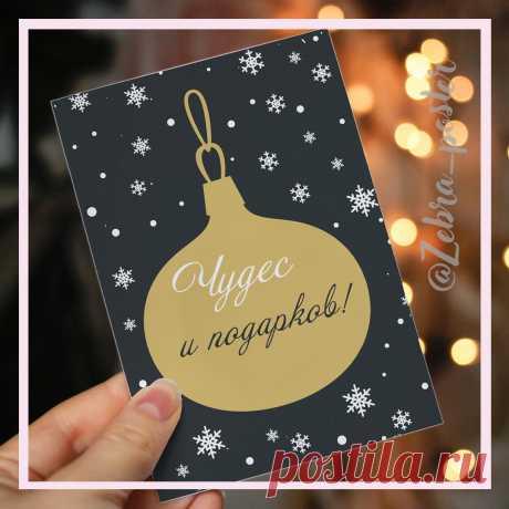 До Нового года осталось 12 дней. Скачай эту и другие открыточки в группе вк (ссылка в описании)