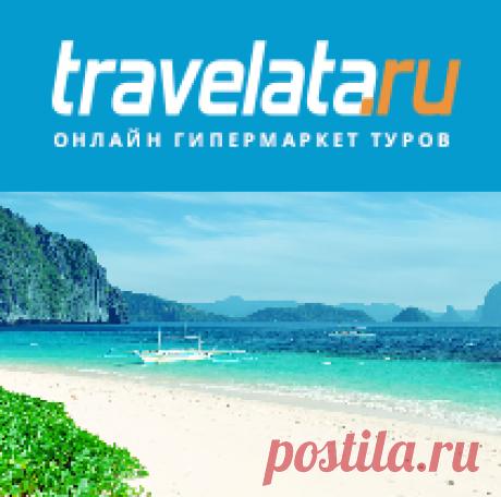 Травелата - купить тур онлайн с вылетом из Москвы. Цены на туры в 2018-2019 году.