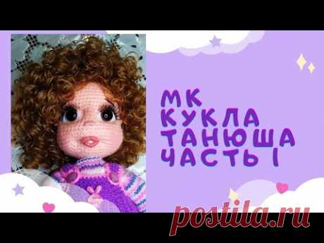 """Как связать куклу крючком. Мастер-класс """"Кукла Танюша"""""""