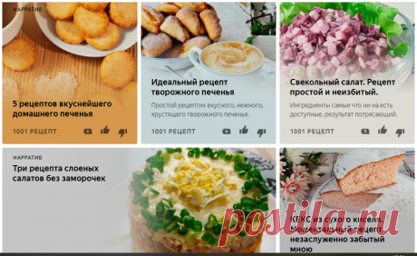 1001 рецепт