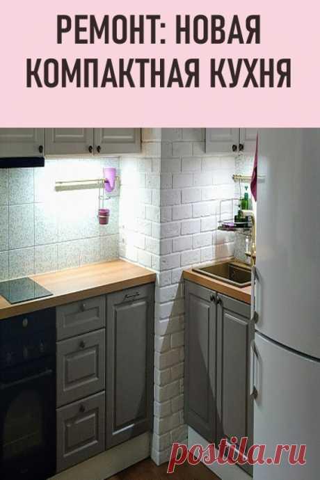 Новая компактная кухня. Компактные кухни до сих пор очень актуальны, поэтому делюсь своим вариантом, где есть пара-тройка идей, воплощенных в жизнь. #дизайн #интерьер #ремонт #ремонтнакухне
