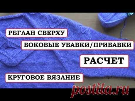 РЕГЛАН СВЕРХУ    БОКОВЫЕ УБАВКИ-ПРИБАВКИ    РАСЧЕТ