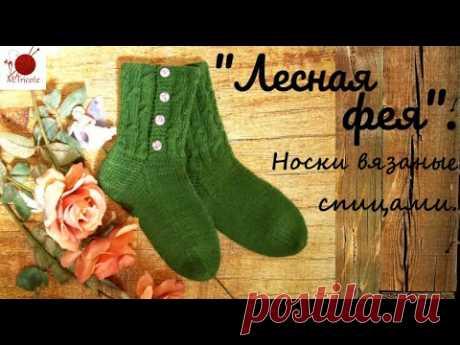 """Вязаные носки """"Лесная фея"""".Спицами."""