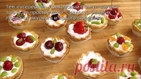 Пирожные корзиночки