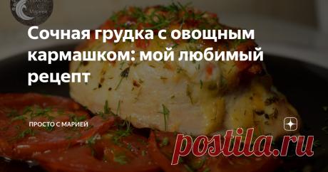 Сочная грудка с овощным кармашком: мой любимый рецепт Вкусно, просто и очень красиво.