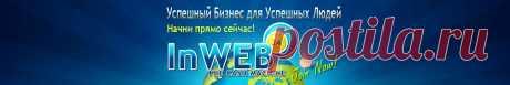 Здесь вы найдете информацию, как грамотно автоматизировать развитие Вашего бизнеса в Интернет. InWEB24 – это американская компания, которая продает интернет инструменты и помогает развивать любой существующий бизнес в Интернет. - Мой веб-сайт, школа бизнеса.