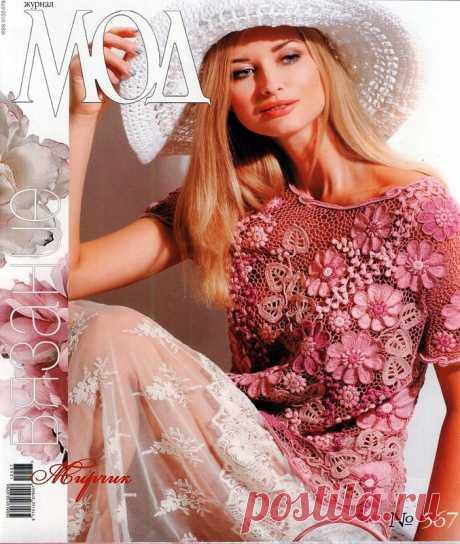 Журнал Мод № 567