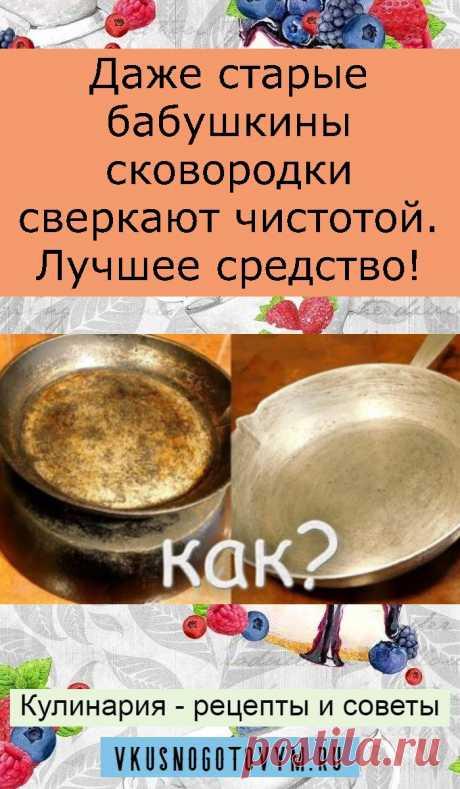 Даже старые бабушкины сковородки сверкают чистотой. Лучшее средство!
