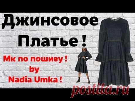 Как Сшить Брендовое Джинсовое Платье! Быстро и Просто! by Nadia Umka!