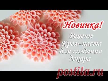 Цветы из крема проще простого/ Крем-Паста для работы с 3Д молдами