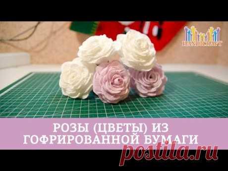Розы (цветы) из гофрированной бумаги