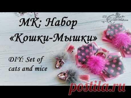 """МК: Набор """"Кошки-Мышки"""" / DIY : Set of cats and mice"""