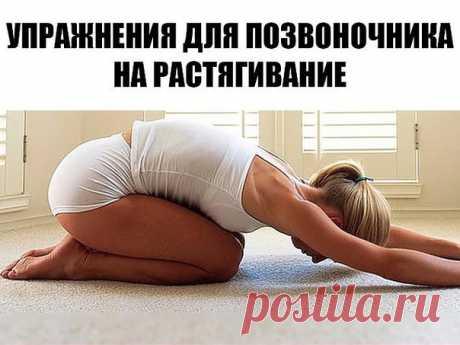 Упражнения для позвоночника на растягивание Почему у многих людей болит спина? Потому, что они не умеют расслабляться. Зажимы в позвоночнике, в мышцах и суставах накапливаются и сопровождаются болью, которую можно лечить бесконечно, она не пройдёт. Гораздо правильнее научиться расслабляться, а для этого надо делать простые упражнения на растягивание позвоночника. Делать их может каждый, а занимает это всего несколько минут. Если Вы возьмёте себе за правило выполнять эти уп...