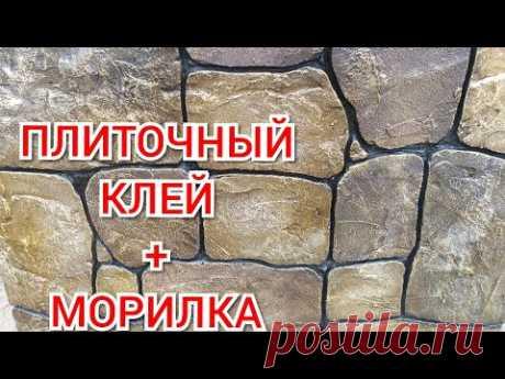 Шикарный Декоративный Камень из Плиточного Клея . Decorative Plaster Stone