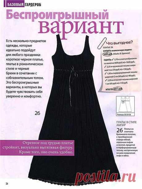 Выкройки платьев больших размеров.