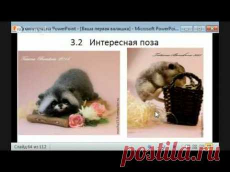 Кукольный фестиваль. Татьяна Баракова. Валяние игрушек.