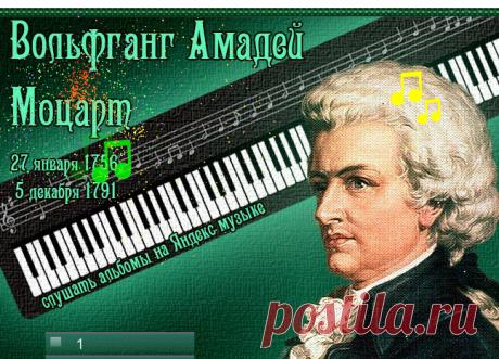 Вольфганг Амадей Моцарт -