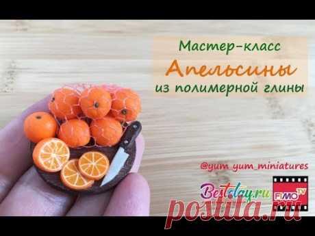 Мастер-класс: Апельсины из полимерной глины FIMO/polymer clay tutorial