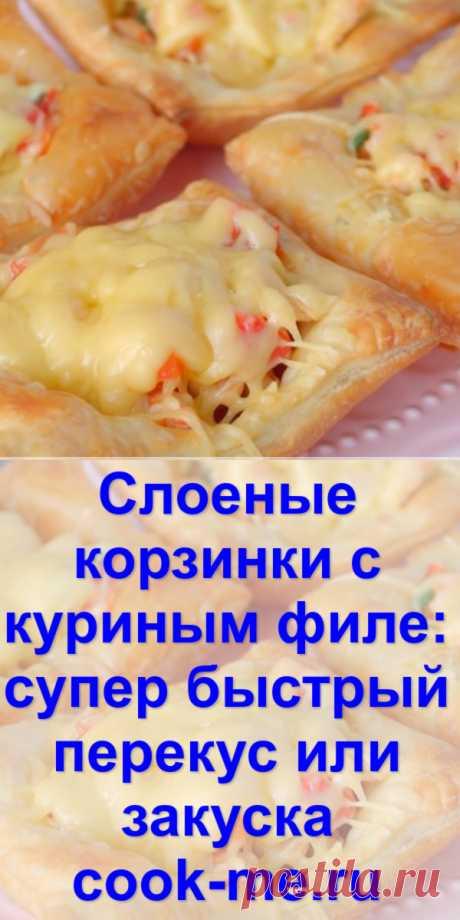 Слоеные корзинки с куриным филе: супер быстрый перекус или закуска