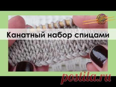 КАНАТНЫЙ НАБОР ПЕТЕЛЬ. Уроки вязания спицами || НАЧНИ ВЯЗАТЬ!