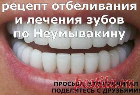 (43) Одноклассники     Он помогает практически при любых заболеваниях десен, и при этом почти моментально отбеливает зубы, растворяет камень, и залечивает маленькие ранки во рту.