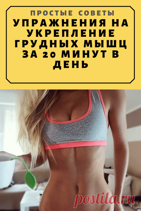 Упражнения на укрепление грудных мышц за 20 МИНУТ в день — Простые советы
