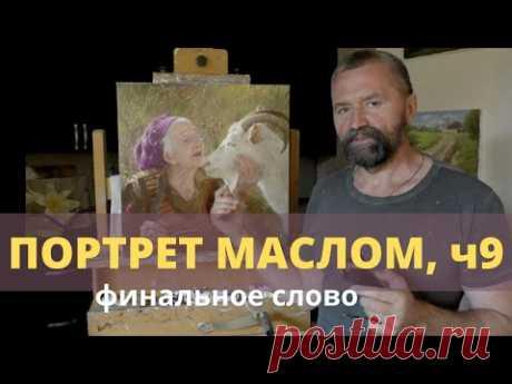 Пишем двойной портрет маслом часть 9 - Финальное слово - Юрий Клапоух