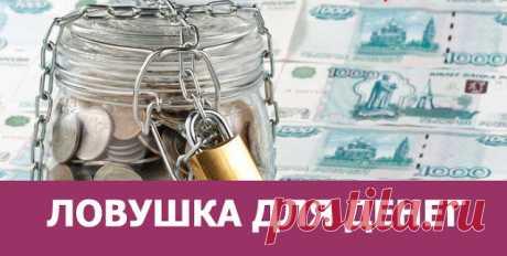 Ловушка для денег