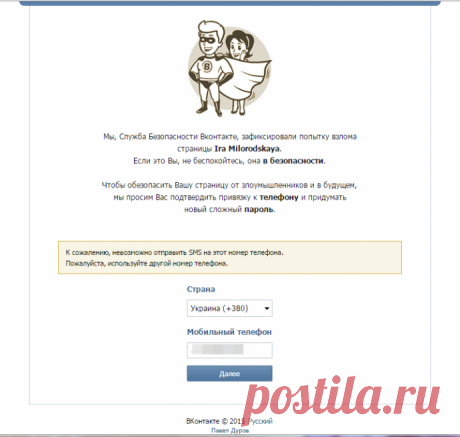 Что делать, если вашу страницу в ВКонтакте взломали