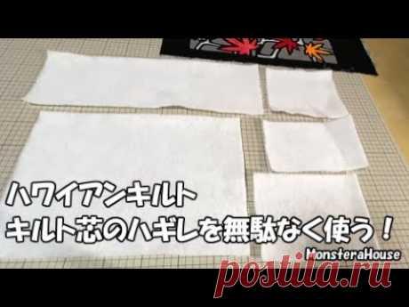ハワイアンキルト/キルト芯のハギレの活用!/ハギレの繋ぎ合わせ方/how to make a hawaiian quilt/キルティングのしつけ