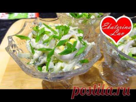 Быстрый салат с кольцами кальмара и яйцом! Салаты на праздничный стол, Новый год, Рождество! Рецепты
