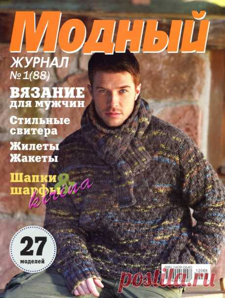Модный журнал.